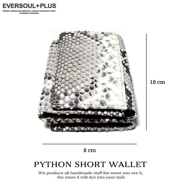 BORNTORUN コンパクトウォレット 財布 三つ折り レザー 革 パイソン 本革 ヘビ革 男性用 紳士 メンズ サイフ