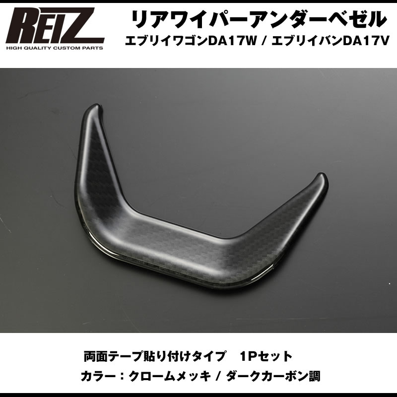REIZ ライツ リアワイパーアンダーベゼル 新型 エブリイ ワゴン DA17W (H27/2-)