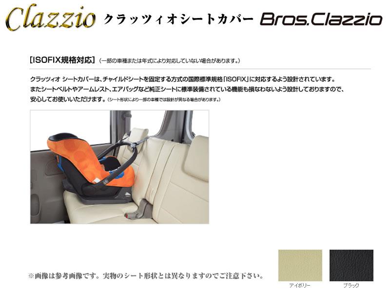 Clazzio クラッツィオシートカバー NEW Bros.Clazzio エブリイバンDA64V 1列目ヘッドレスト一体型
