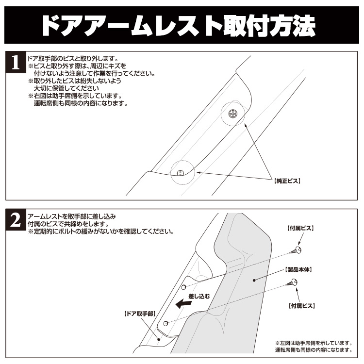 あると便利!DYP ドア側 アームレスト 新型 エブリイワゴン エブリイバン DA17V / DA17W (H27/2-)