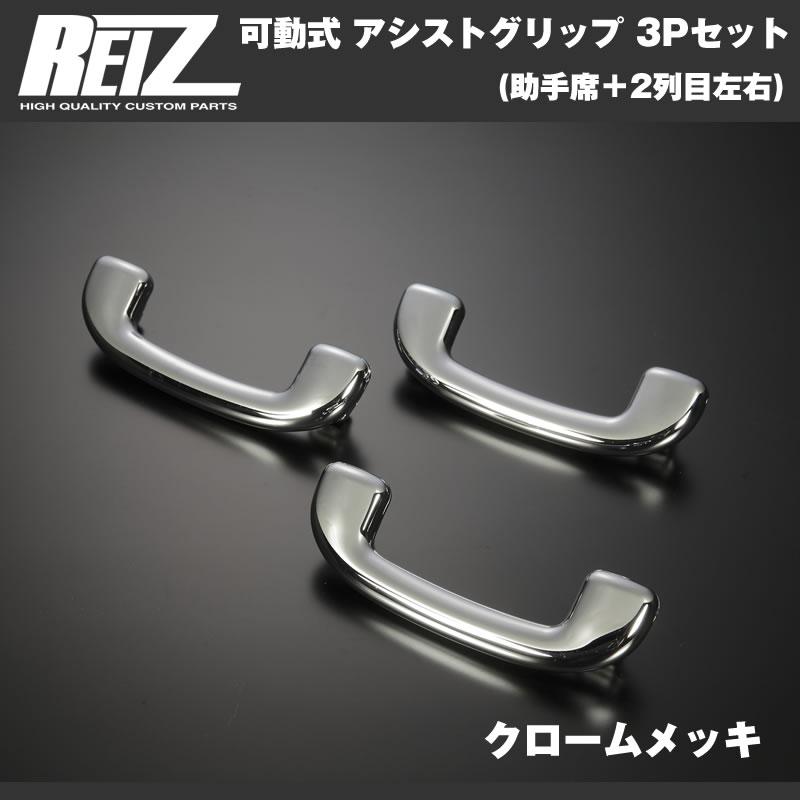 REIZ ライツ 可動式 アシストグリップ 3Pセット(助手席+2列目左右) エブリイ ワゴン DA17 W (H27/2-)