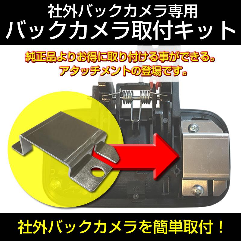 【ナビ購入時に一緒にお勧め】バックカメラ取付キット 新型 エブリイ ワゴン バン DA17W / V (H27/2-) 社外 バックカメラ を簡単固定