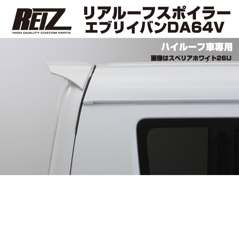 代引き不可 エブリイ バン DA64 V ハイルーフ車専用 ABS製 塗装済 リアルーフ スポイラー【シルキーシルバーメタリックZ2S】REIZ ライツ