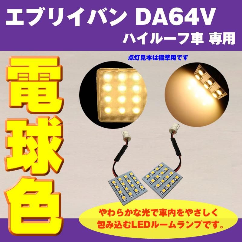 【電球色/64Vハイルーフ専用】 DYP LED ルームランプ セット エブリイ バン DA64 V 用 (H27/2-) 64V ハイルーフ専用