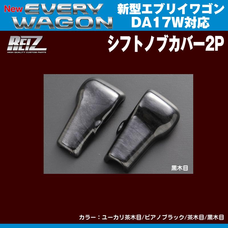 REIZ ライツ シフトノブカバー2P 新型エブリイワゴンDA17W(H27/2〜)