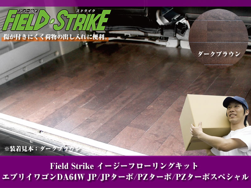 Field Strike フローリングキット エブリイワゴンDA64W JP/JPターボ/PZターボ/PZターボスペシャル