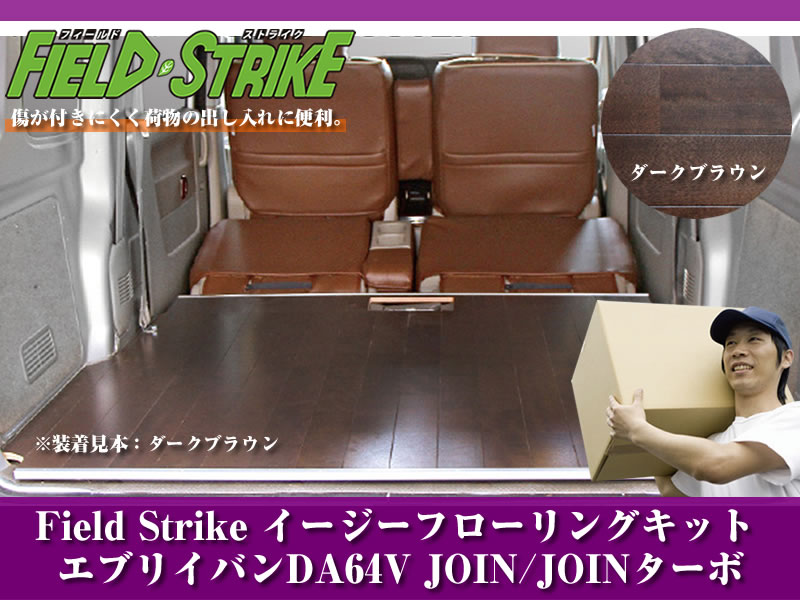 Field Strike フローリングキット エブリイバンDA64V JOIN/JOINターボ