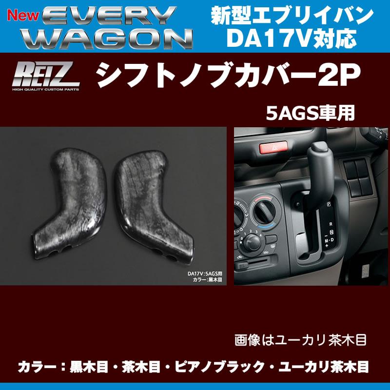 REIZ ライツ シフトノブカバー2P 新型 エブリイ バン DA17 V(H27/2〜) 5AGS車用