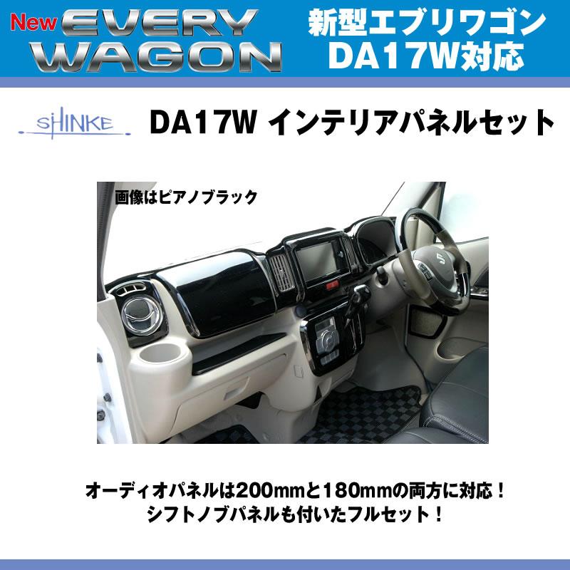 入荷!SHINKE シンケ インテリアパネルセット 新型 エブリイ ワゴン DA17 W (H27/2-)