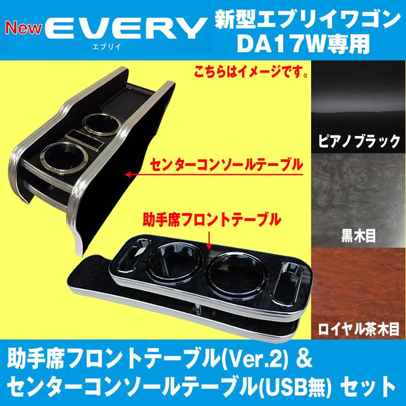 【新車にお勧め内装セット】助手席フロントテーブルVer2 + センターコンソールテーブル セット DYP iphone6/7/8/Xが置ける!Wドリンクホルダーモデル
