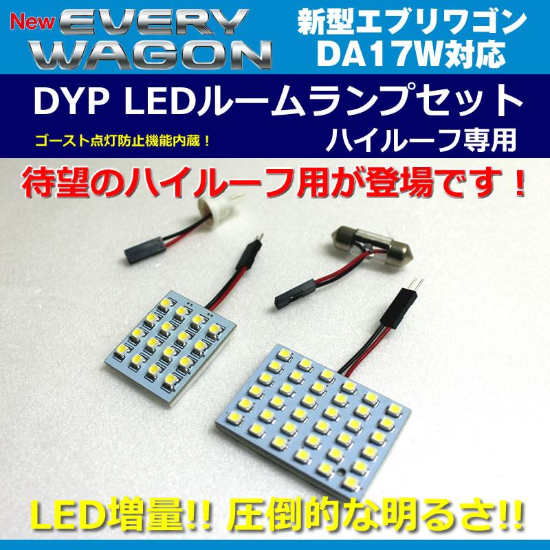 【白色/17Wハイルーフ専用】 DYP LED ルームランプ セット 新型 エブリイ ワゴン DA17 W (H27/2-) 17W ハイルーフ専用