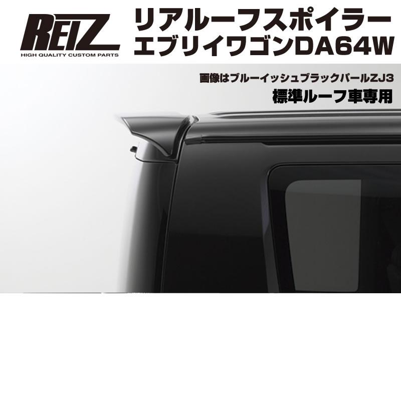 エブリイ ワゴン DA64W 標準ルーフ車専用 ABS製 塗装済 リアルーフ スポイラー【ブルーイッシュブラックパールZJ3】REIZ ライツ