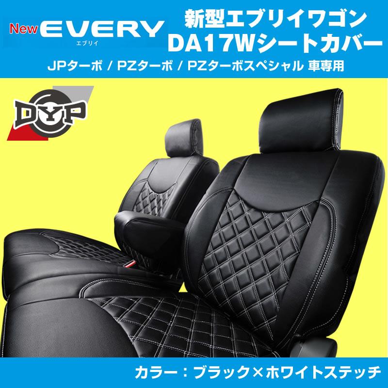 ついに入荷!在庫あり!DYPキルトステッチシートカバー  新型 エブリイ ワゴン DA17W (H27/2〜)JPターボ / PZターボ / PZターボスペシャル