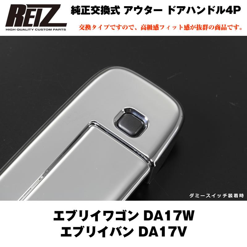 REIZ ライツ 交換式 アウター ドアハンドル 4P エブリイ ワゴン DA17 W エブリイ バン DA17 V(H27/2-)OEM車可