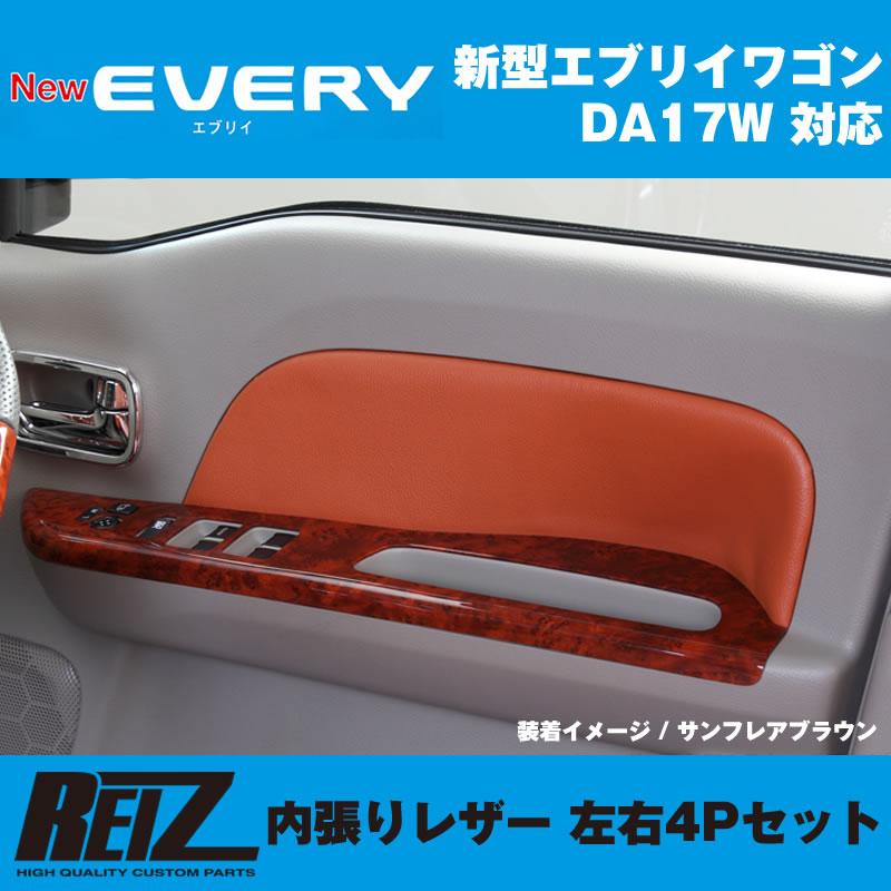 REIZ ライツ 内張りレザー 4Pセット エブリイ ワゴン DA17 W (H27/2-)