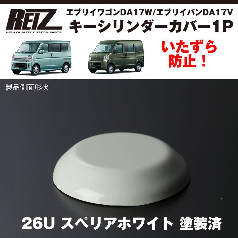 キーシリンダーカバー1P エブリィ ワゴン DA17 W / エブリイ バン DA17 V (H27/2-) パーツ