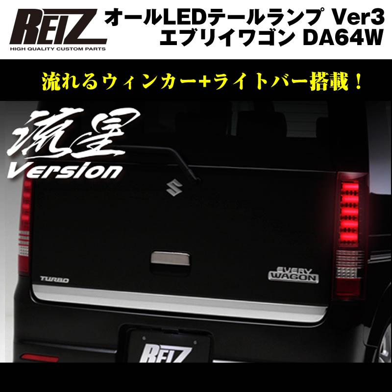 流星バージョン!REIZ ライツ LED テールランプ Ver3 エブリイ ワゴン DA64W (H17/8-)