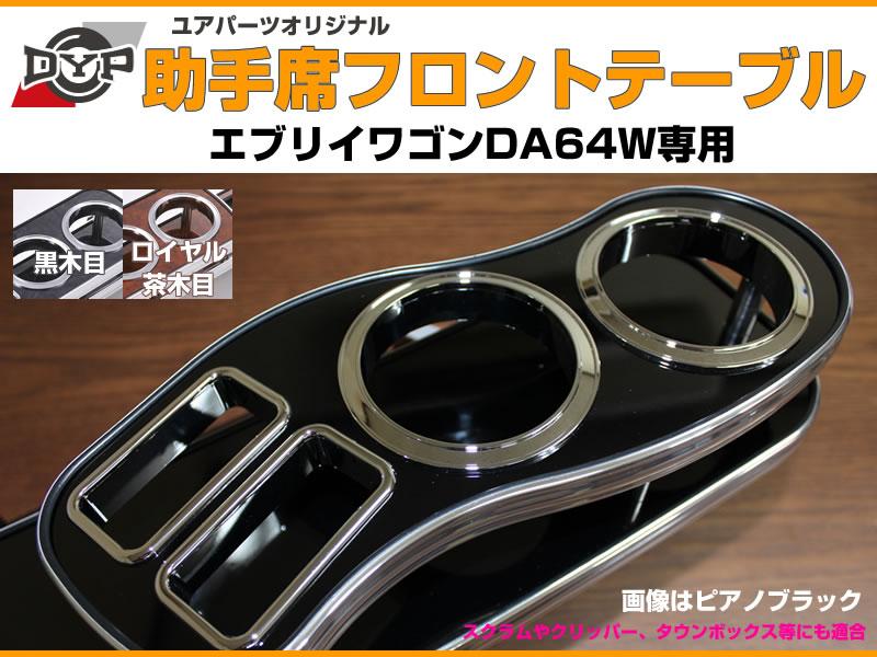受注生産品4WEEK 助手席 フロントテーブル エブリイ ワゴン DA64W  (H17/8〜) DYPユアパーツオリジナルテーブル
