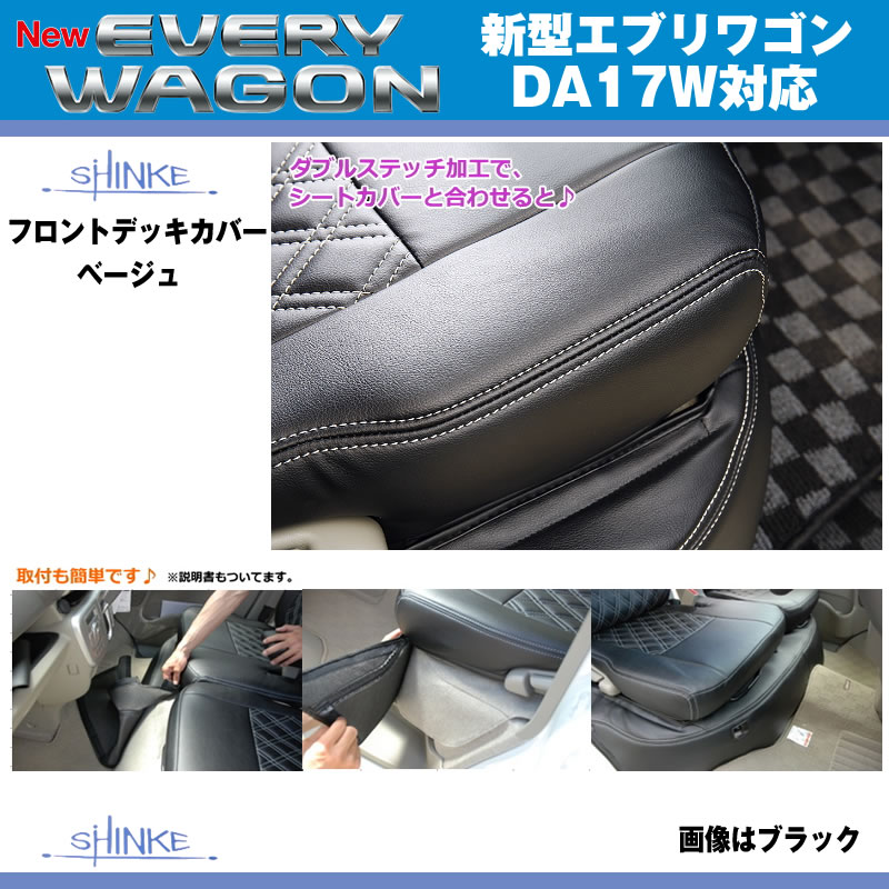 SHINKE シンケ フロントデッキカバー 新型 エブリイ ワゴン DA17 W (H27/2〜)