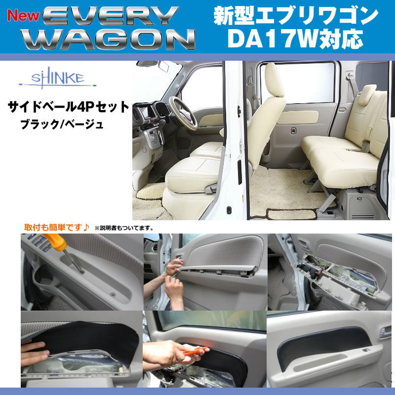 SHINKE シンケ サイドベール4Pセット 新型 エブリイ ワゴン DA17 W (H27/2〜)