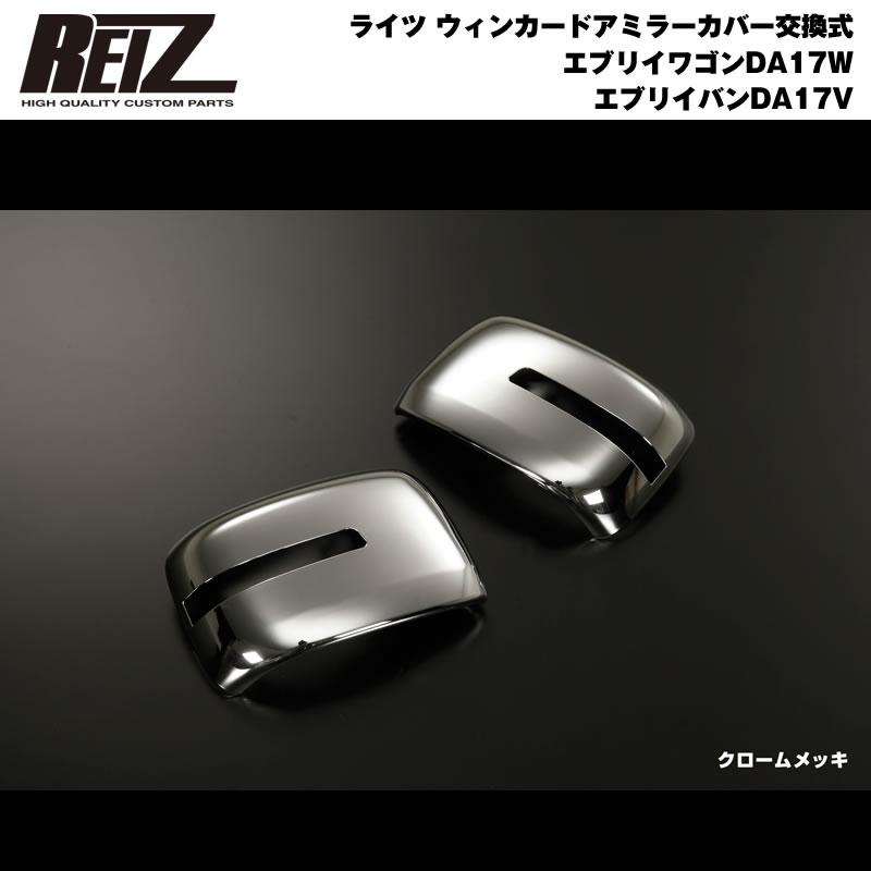 WM穴有り車用 REIZ ライツ ウィンカードアミラーカバー交換式 エブリイ ワゴン DA17 W エブリイ バン DA17 V(H27/2〜) PZターボスペシャル
