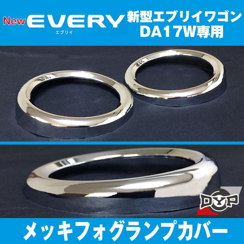 【メッキリング】 フォグランプ カバー 2PCS 新型 エブリイワゴン 専用  DA17W (H27/2〜) DYPオリジナル