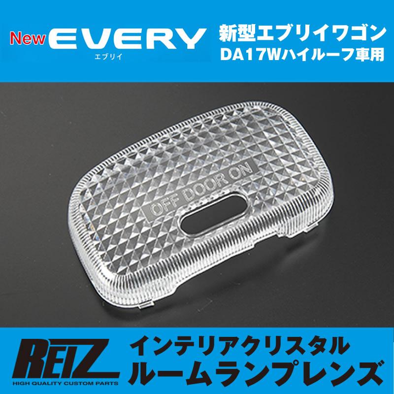 REIZ ライツ インテリア クリスタル ルームランプ レンズ 新型 エブリイ ワゴン DA17W (H27/2-) ハイルーフ車用