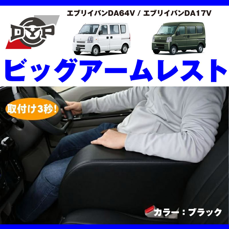 ( エブリイバン アームレストの最終形 ) エブリイバン DA17V 専用設計 ビッグアームレスト ブラック  DYP