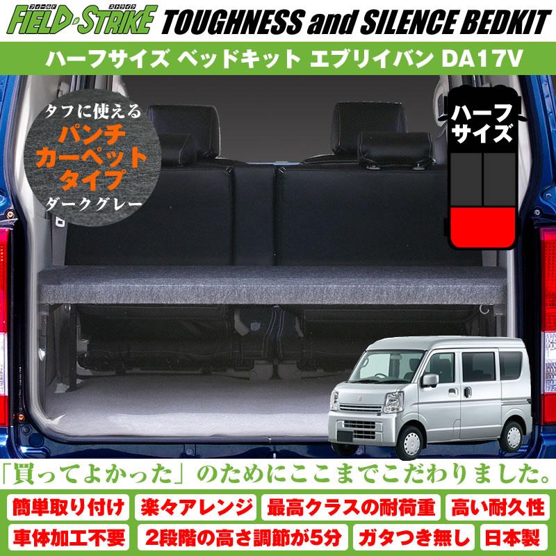 【パンチカーペットタイプ/ハーフサイズ】Field Strike ベッドキット エブリイバン DA17 V (H27/2-)