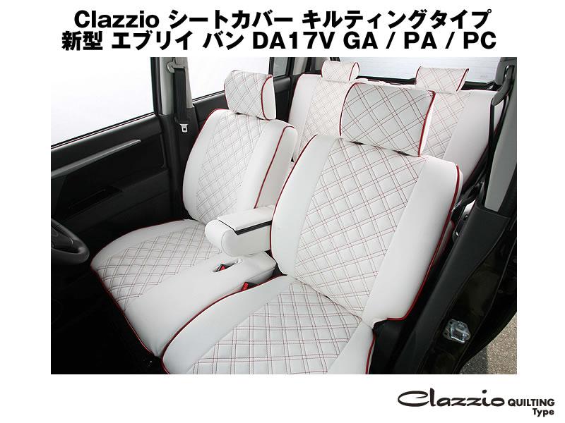 Clazzio クラッツィオシートカバーキルティングタイプ 新型 エブリイ バン DA17V (H27/2-) JOIN / JOINターボ