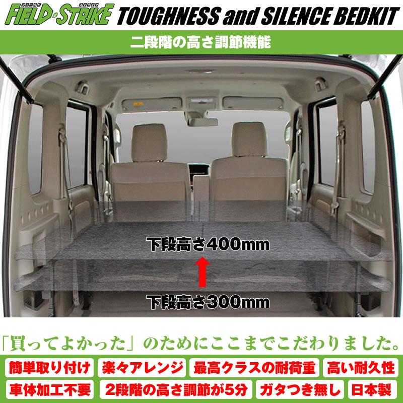 【ブラックレザータイプ/フルサイズ】Field Strike ベッドキット エブリイワゴン DA64 W (H17/8-)長さ1550mm