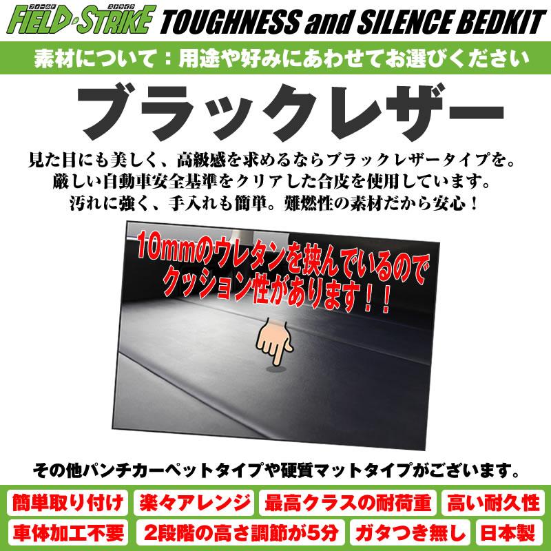 【ブラックレザータイプ/フルサイズ】Field Strike ベッドキット エブリイバン DA64 V (H17/8-)長さ1650mm