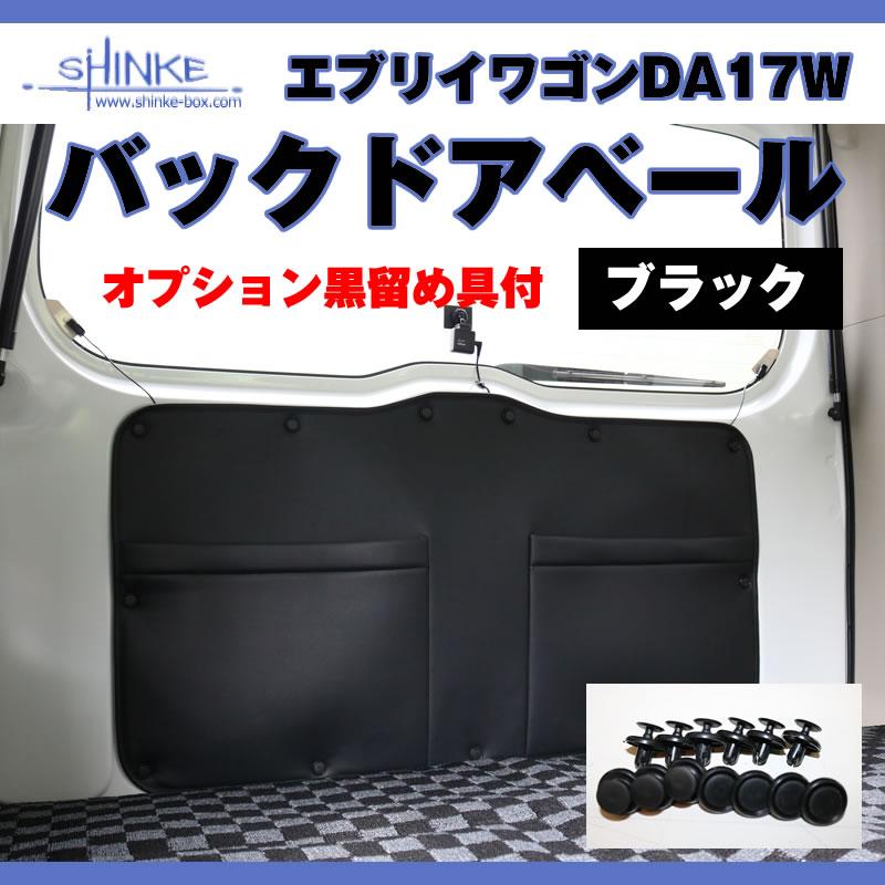 (入荷!) 17エブリィワゴン専用 バックドアベール ブラック 荷室の汚れ防止に