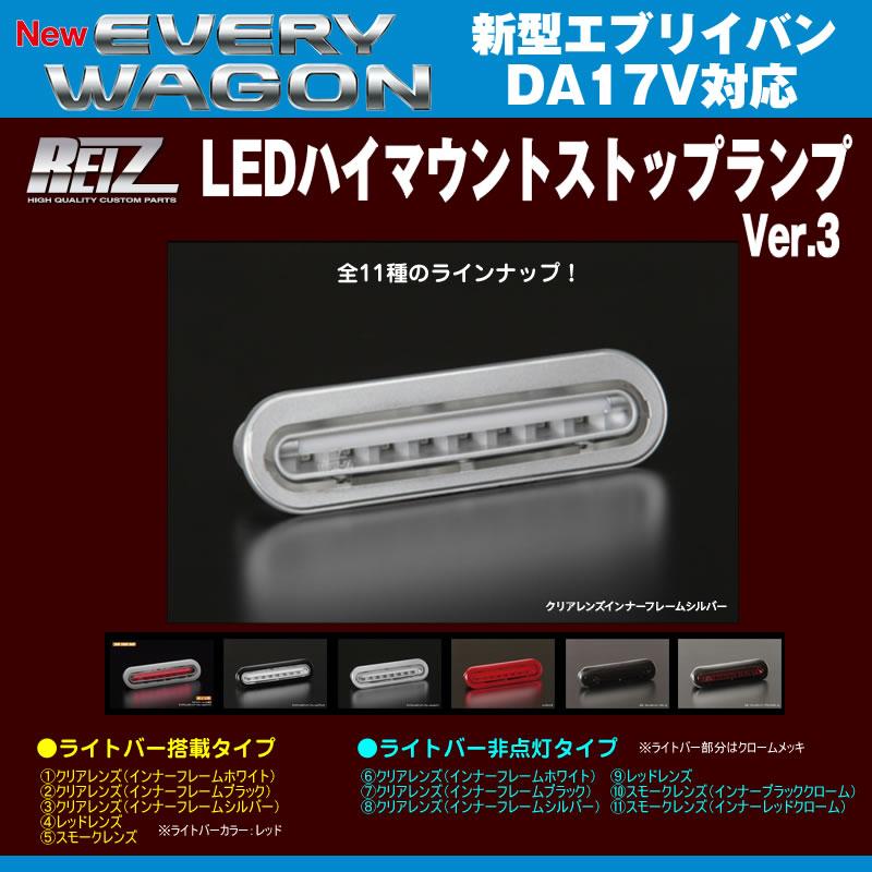 REIZ ライツ LEDハイマウントストップランプ 新型エブリイバンDA17V(H27/2〜)