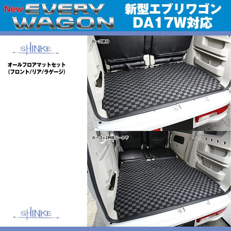 SHINKE シンケ オールフロアマットセット(フロント/リア/ラゲージ) 新型 エブリイ ワゴン DA17 W (H27/2〜)