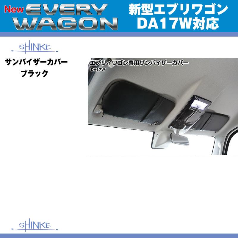 SHINKE シンケ サンバイザーカバー 新型エブリイワゴン DA17W (H27/2〜)