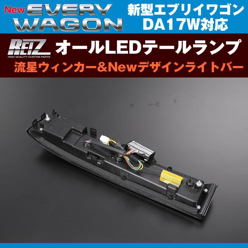 REIZ ライツ 流星オールLEDテールランプ 新型 エブリイ ワゴン DA17 W (H27/2〜)