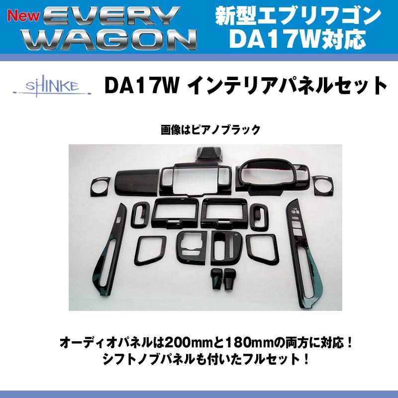 入荷!SHINKE シンケ インテリアパネルセット (レーダーブレーキサポートパネル付) 新型 エブリイ ワゴン DA17 W  (H27/2-H31/5)