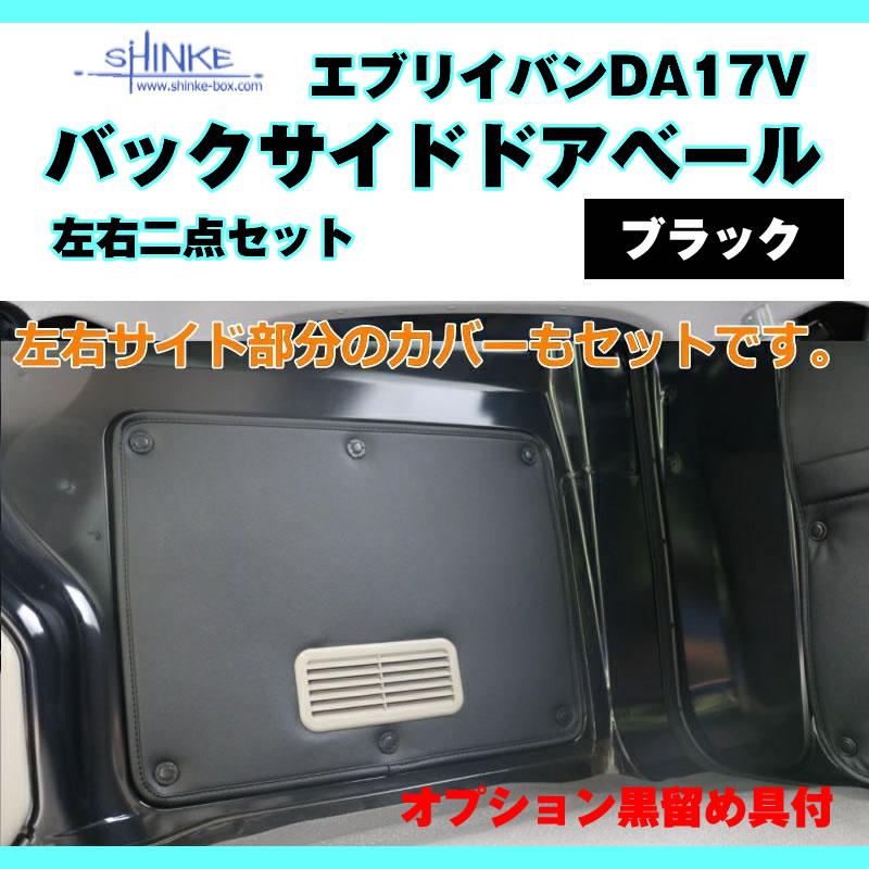 ( バックサイドドアベール ) DA17V エブリイバン専用 荷室側面の汚れ防止に サイドドア用