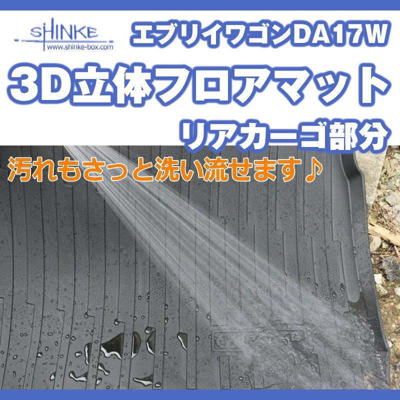 ( 汚れ防止 / 水洗い可能 ) DA17W エブリイワゴン専用 立体フロアー 3D リアカーゴ部分 ラゲージマット SHINKE製