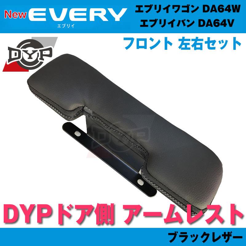 64エブリイ専用 DYP ドア側 アームレスト エブリイ ワゴン バン DA64V / W