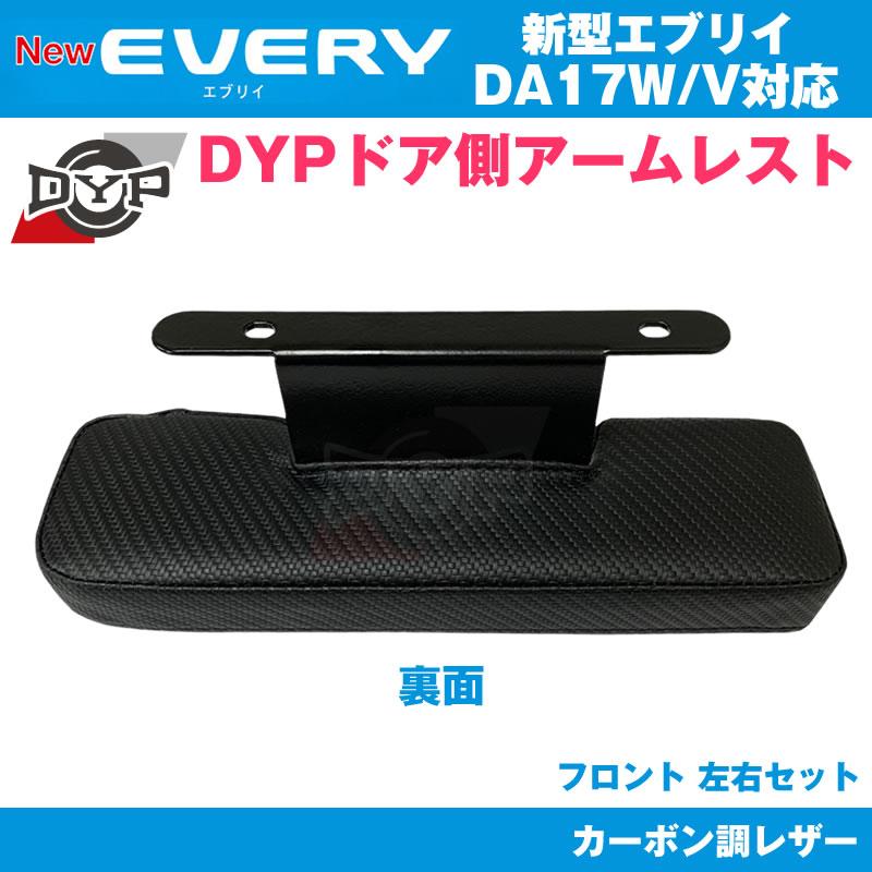 エブリィ DA17 パーツ アームレスト DYP ドア側 (カーボン調レザー) DA17 V / W