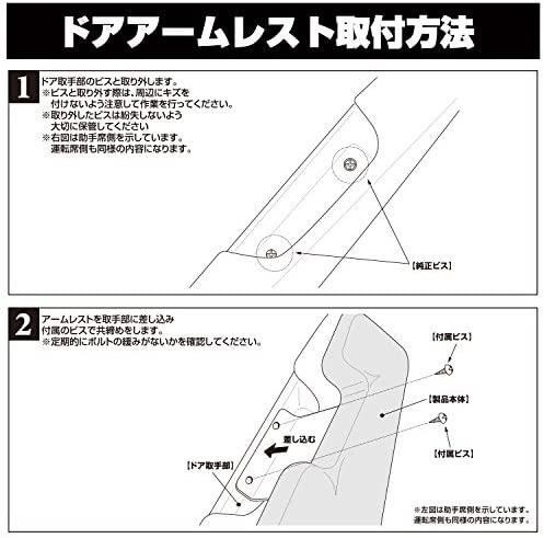 エブリィ DA64 パーツ アームレスト DYP ドア側 (カーボン調レザー) DA64 V / W