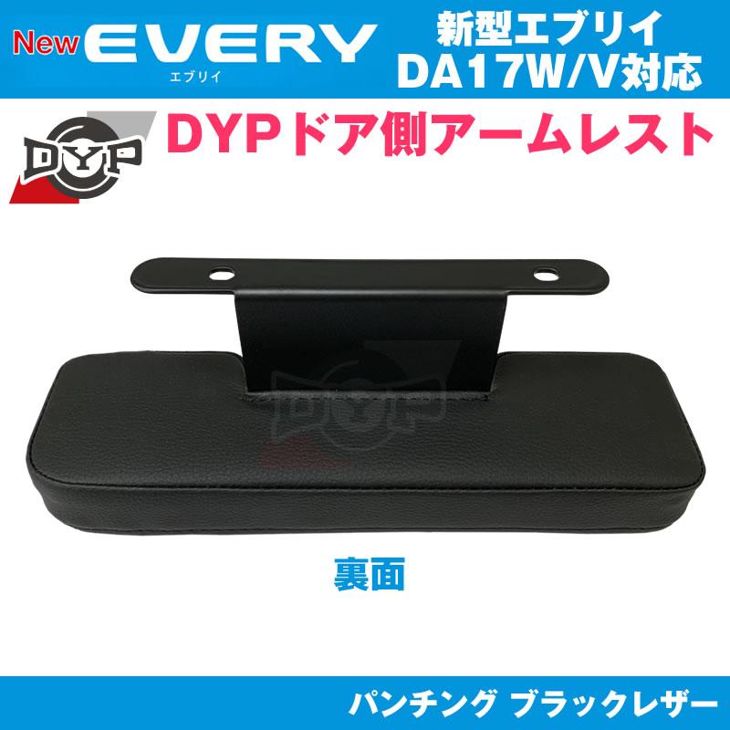 エブリィ DA17 パーツ アームレスト DYP ドア側  (パンチングブラックレザー) DA17 V / W