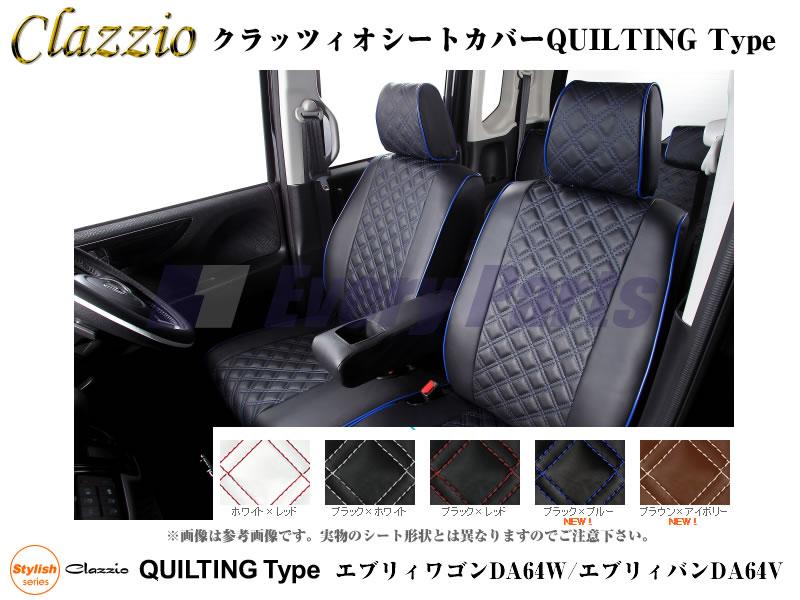 予約商品1.5ヶ月★代引不可 Clazzio クラッツィオシートカバーQUILTING Type エブリイバンDA64V 6型(H24/5-H27/1) GA/PA/PC/PU