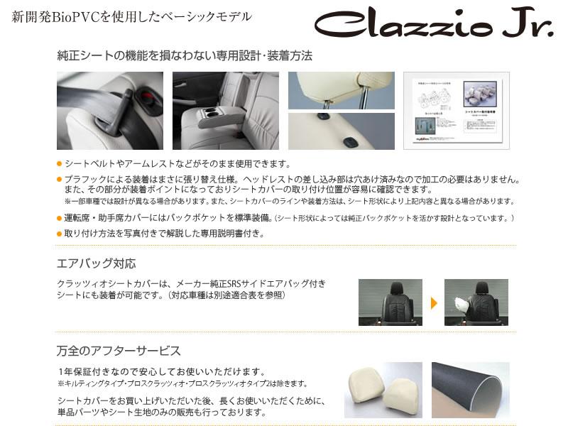 Clazzio クラッツィオシートカバーClazzio Jr 新型 エブリイ ワゴン DA17W (H27/2〜)JPターボ / PZ系