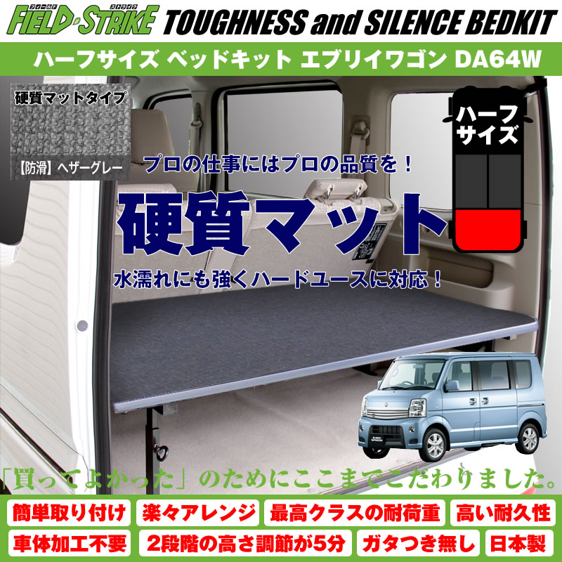 【硬質マットタイプ/ハーフサイズ】Field Strike ベッドキット エブリイバン DA17 V (H27/2-)