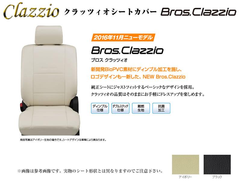 Clazzio クラッツィオシートカバー NEW Bros.Clazzio エブリイバンDA64V 6型(H24/5〜)1列目ヘッドレスト形状要確認