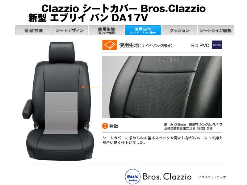 Clazzio クラッツィオシートカバー NEW Bros.Clazzio 新型 エブリイ バン DA17V (H27/2〜) JOIN / JOINターボ