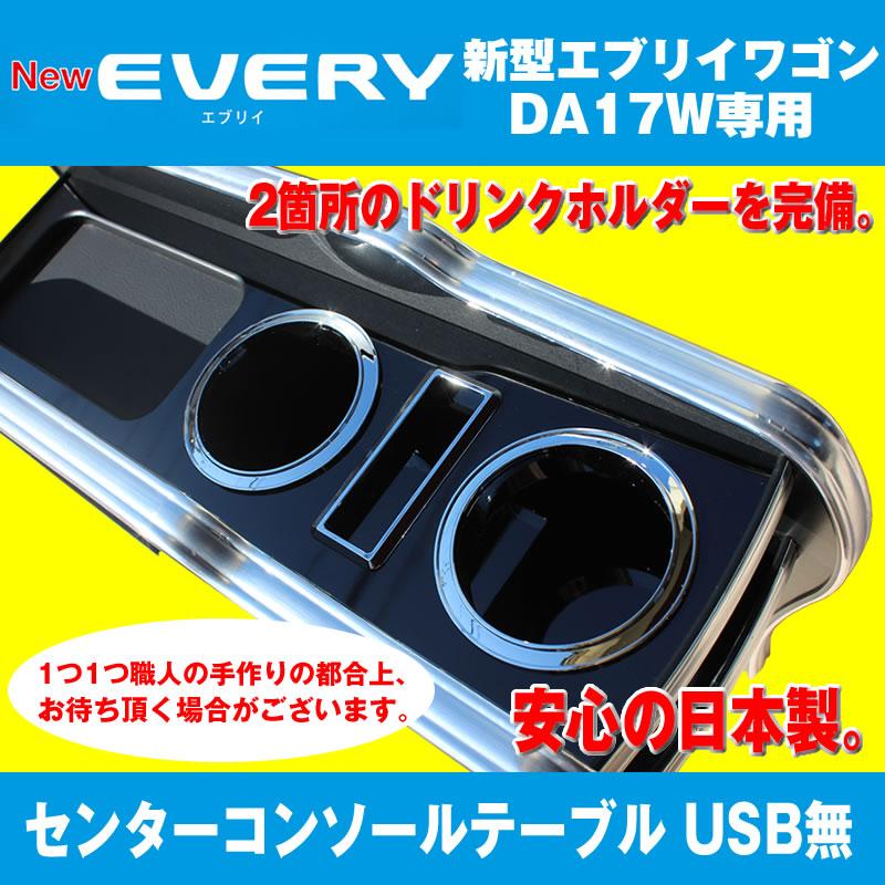 【エブリイワゴン DA17W専用】コンソールテーブル 新型エブリイワゴン (H27/2-) センターコンソール DYP iphone6/7/8/Xが置けます!USB無しモデル国産